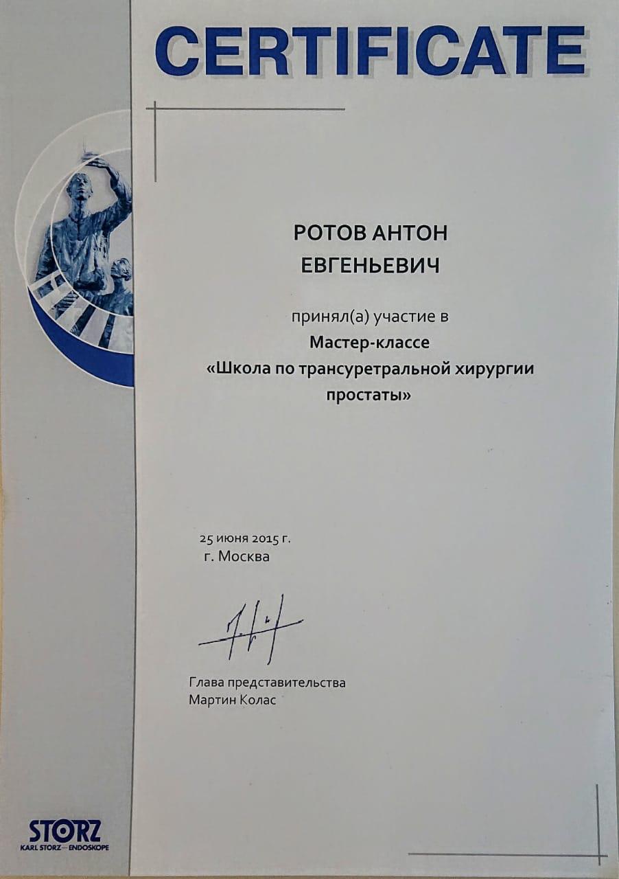 Ротов Антон Евгеньевич, уролог